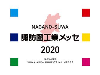 諏訪圏工業メッセ2020オンライン商談会.png